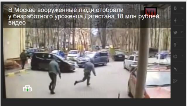 В Москве ограбили безработного дагестанца