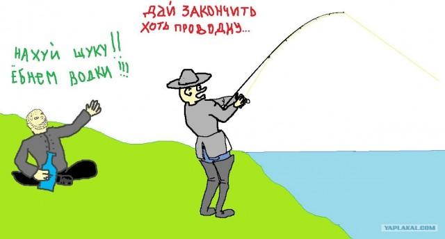 как рыбак пьет