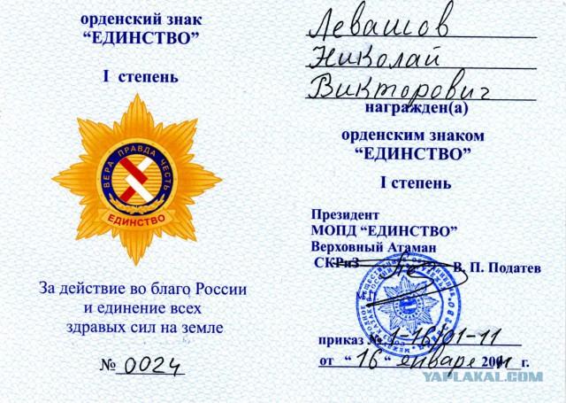 К юбилейной дате 10-летия сдр международный союз десантников учредил орден честь и долг