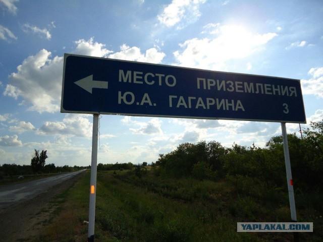 Место приземления Юрия Гагарина.