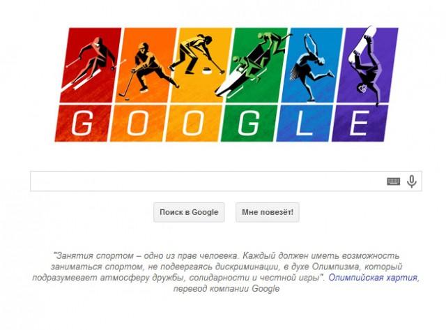 Google троллит олимпийские игры?