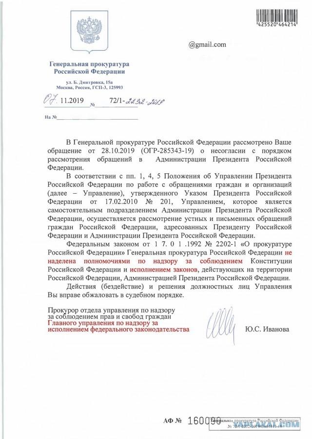 Генеральная прокуратура РФ не наделена полномочиями по надзору за соблюдением Конституции РФ и исполнением законов