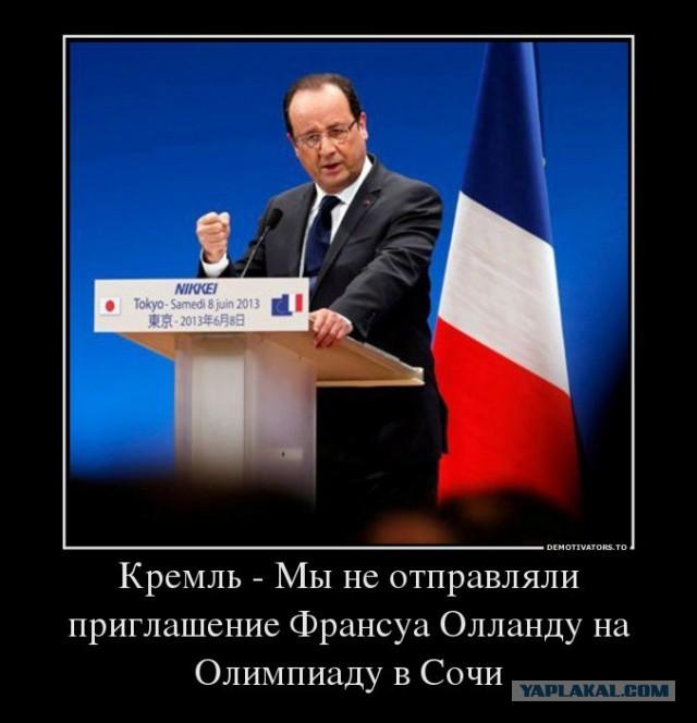 Приглашение Франсуа Олланду не отправляли