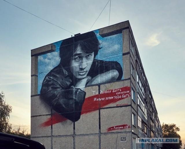 Самое большое граффити с Виктором Цоем в России