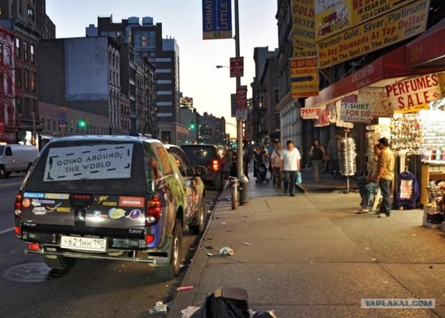 Вокруг света на машине. Отчет 22. Нью-Йорк