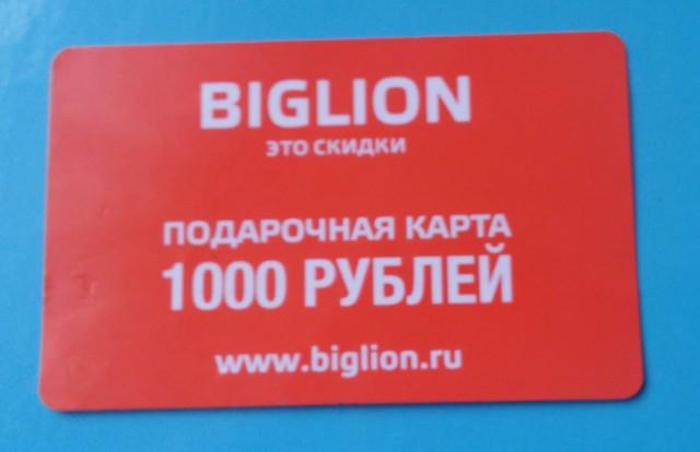 /Бесплатно/ Подарочная карта BIGLION ( 1000р )