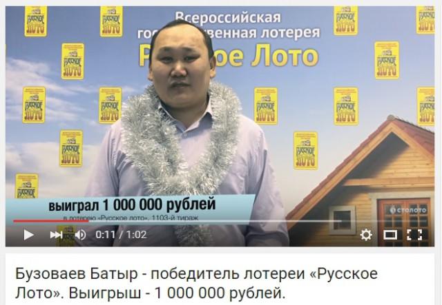 секреты как выиграть в русское лото оплаты