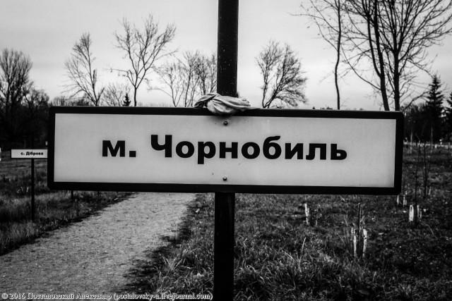 Мрачная эстетика Чернобыля