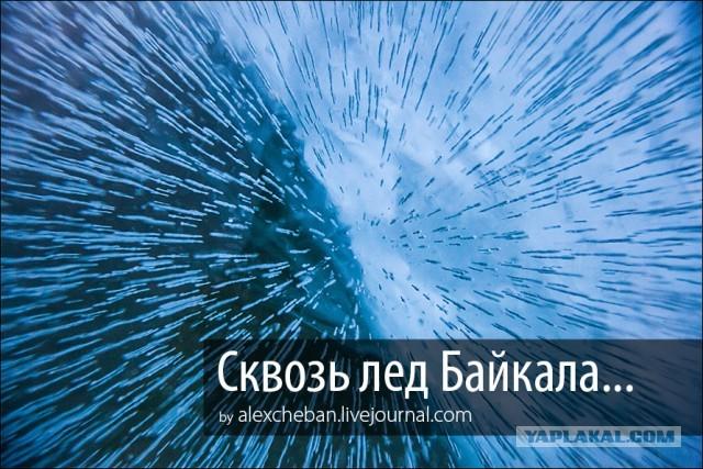 Путешествие сквозь лед Байкала