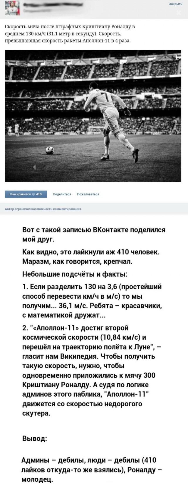"""Ещё немножко об """"умных"""" пабликах одной соцсети"""