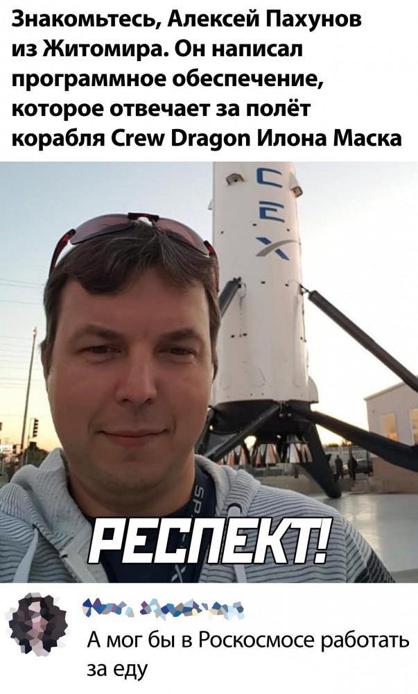 Человек, написавший ПО для Crew Dragon Илона Маска