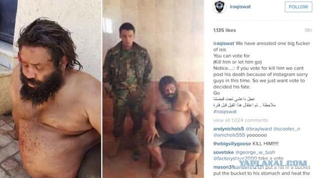Иракские военные решают судьбы пленных боевиков ИГ голосованием в Instagram