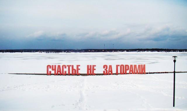 Пермь 2011 - немного о родине ЯПа в фотографиях