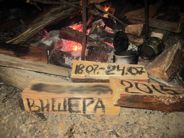 Вишера, северный Урал