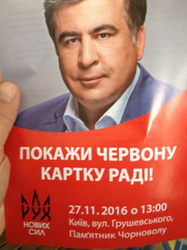 Саакашвили собирает свой Майдан на воскресенье и агитирует пассажиров метро