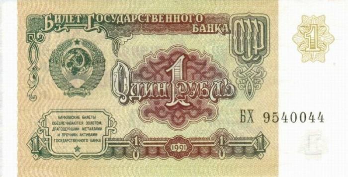 Что можно было приобрести на 1 рубль в СССР