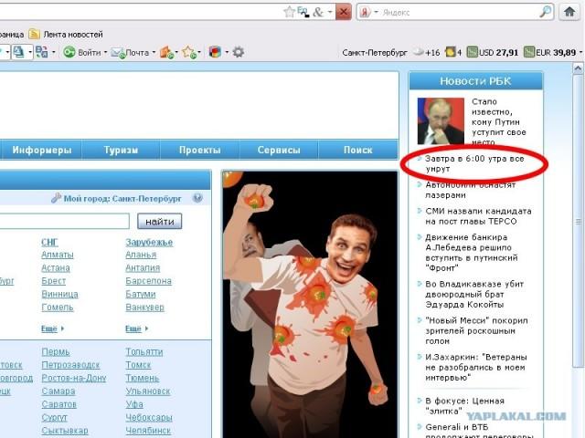 "Пятничный ""позитив"" от gismeteo.ru"