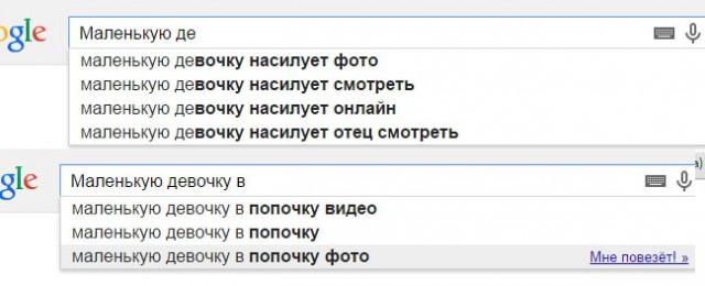 Что за хрень, Гугл?!