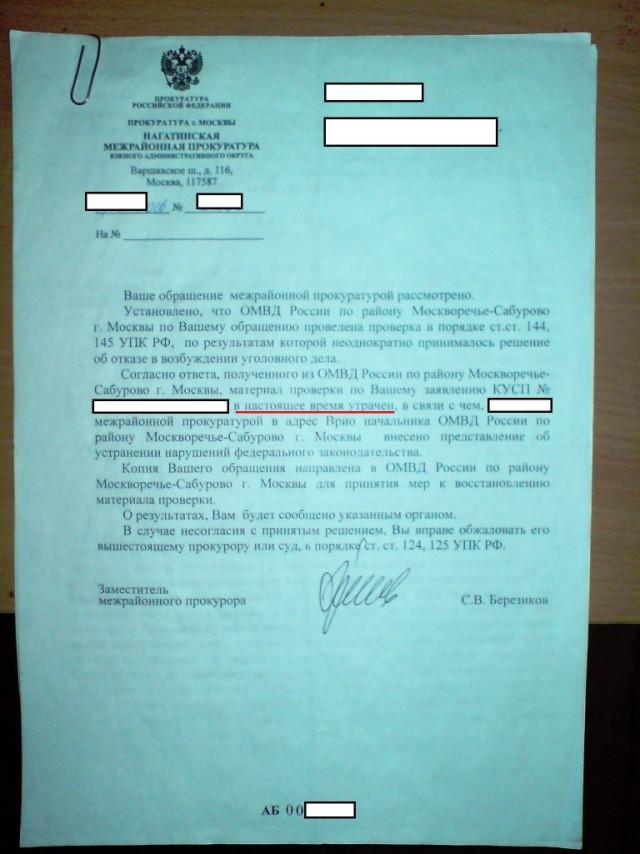 В сумочке у следователя МВД обнаружили 200 граммов гашиша