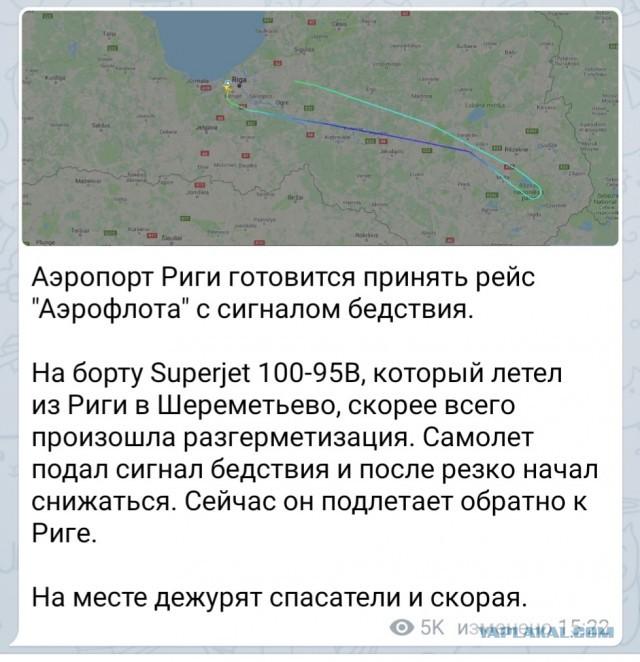 Самолет Аэрофлота терпит бедствие