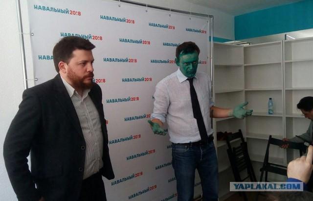 Навального облили зеленкой перед открытием предвыборного штаба в Барнауле