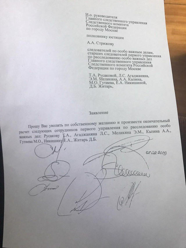 Семь следователей по особо важным делам разом уволились из ГСУ СК по Москве из-за перестрелки в Москва-Сити