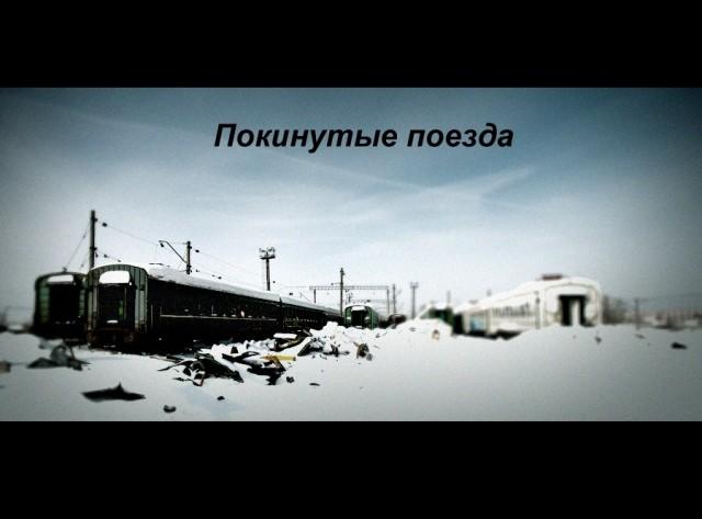 Железные дороги России - покинутые поезда