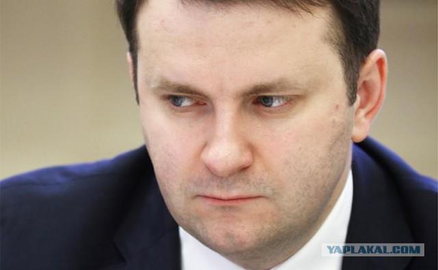 Минэкономразвития погуляло перед Новым годом на 10 млн. рублей