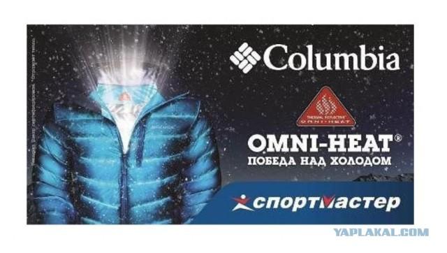 Columbia Одежда Официальный Сайт