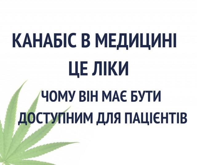 На Украине легализуют каннабис