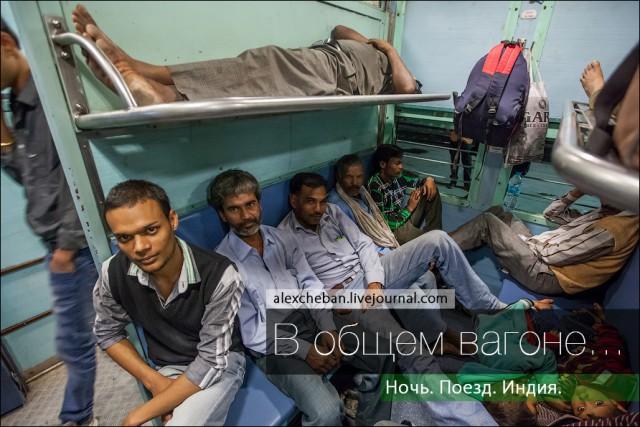 Общий вагон индийского поезда