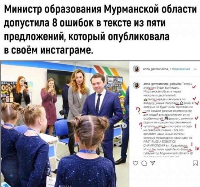Министр образования Мурманской области сделала 8 ошибок в пяти предложениях