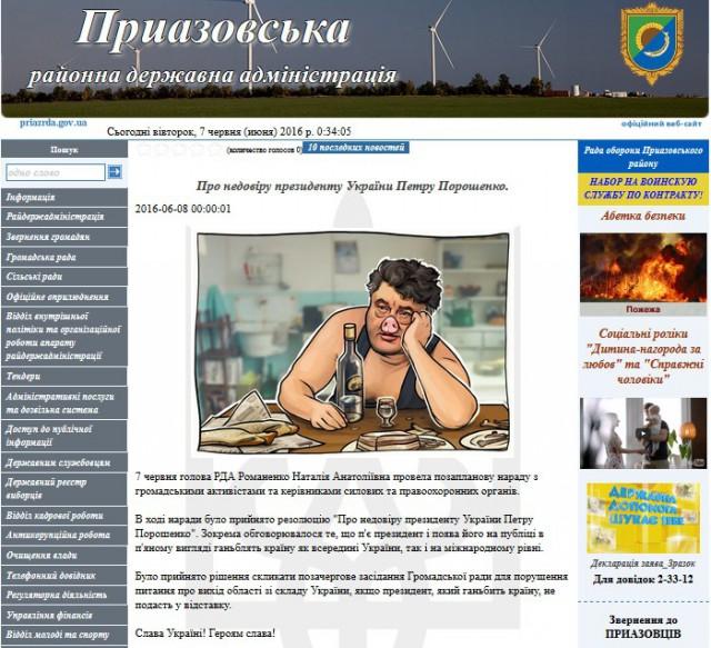 Первый пошел: Украина начинает разваливаться по частям
