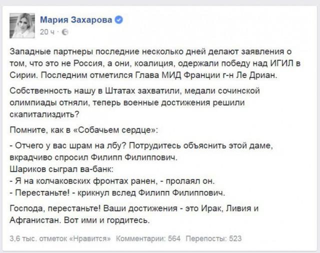 """Захарова придумала новое слово """"скапитализдить"""""""