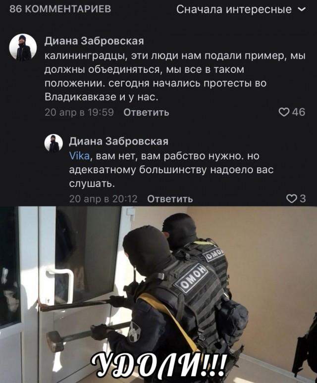 """""""Удоли!"""" К жительнице Калининграда пришли из Центра «Э» с требованием удалить комментарий про акцию протеста во «ВКонтакте»"""