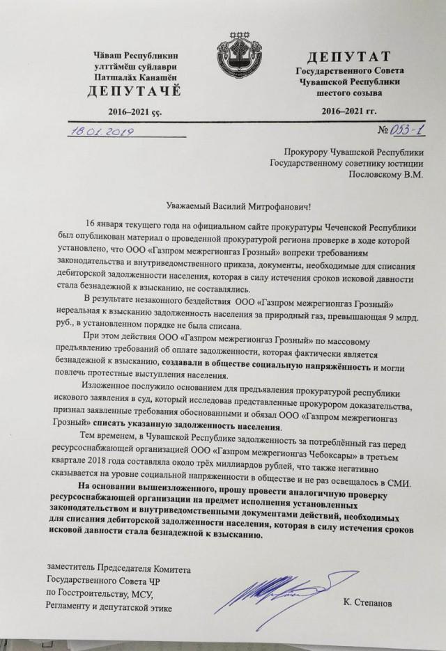 Чувашия тоже хочет списать долги населения Газпрому