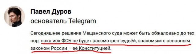 Неконституционно! Дуров объявил набор юристов для обжалования штрафа к Telegram
