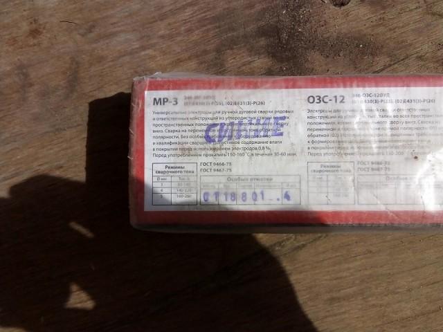 Продам электроды МР-3 синие d-4мм. МСК.