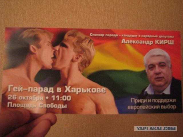 Европейские ценности Идет полная евроинтеграция Украины украина, геи, Карти