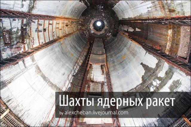 Былая мощь СССР: Шахты ядерных ракет