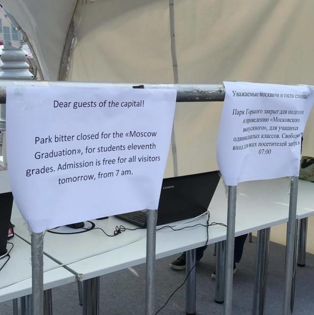 Накануне выпускного в Парке Горького появилась табличка с шикарным переводом