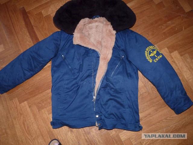 Куплю куртку на меху ВВС СССР