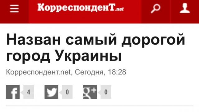 Не ржать! Назван самый дорогой город на Украине. Киев - на втором месте