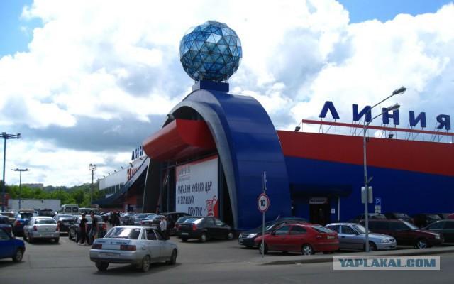 Курск. ТЦ ЛИНИЯ. Выдача зарплаты продуктами