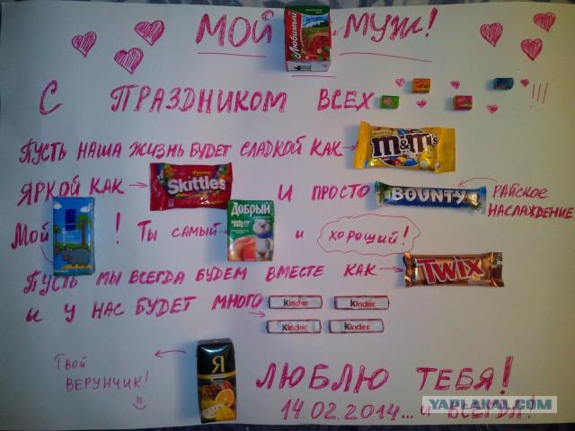 Плакат с шоколадками мужу своими руками фото