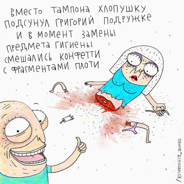 Порция безумия в иллюстрациях от Космонавта Ахмета