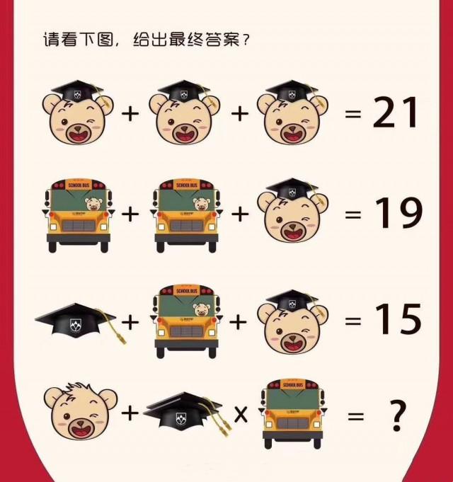 Популярная в Китае задачка для школьников