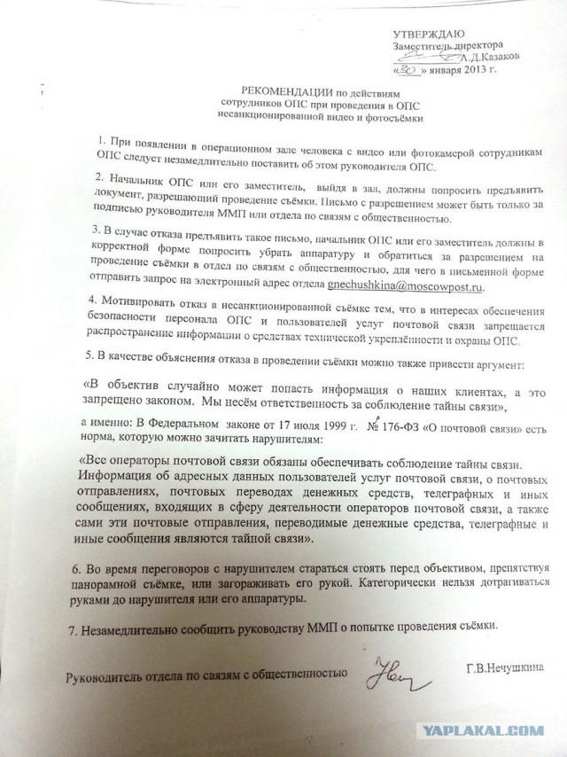 Почта России наносит ответный удар