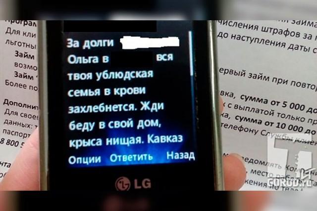 Коллекторы-кавказцы угрожают расправой семье из Самары