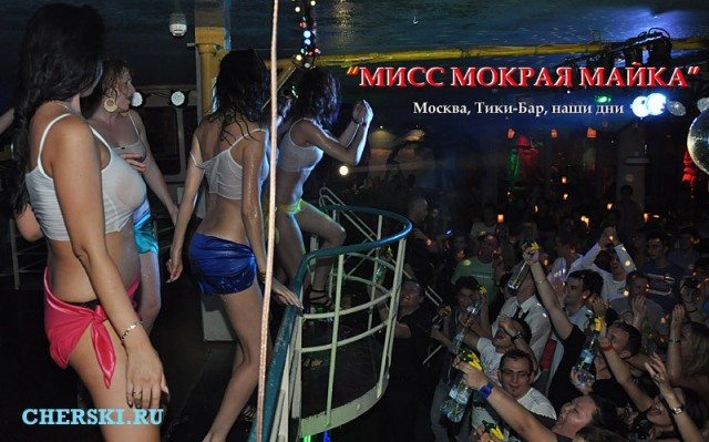 """""""Мисс Мокрая Майка"""" в Москве"""